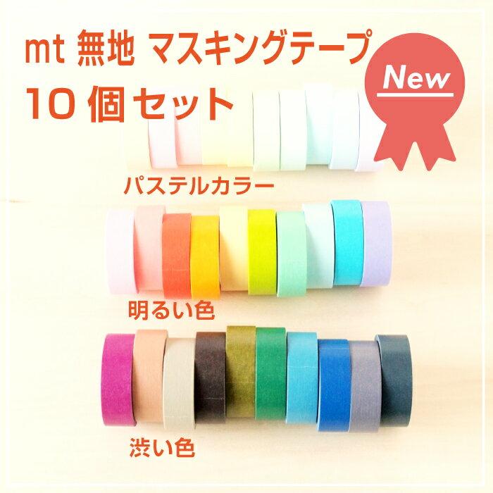 マスキングテープ 無地 mt 10色セット パステルカラー・明るい色・渋い色 ゆうメール送料無料!