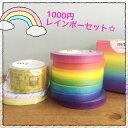 NEW☆マスキングテープ 福袋 レインボーセット☆11本