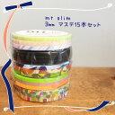 マスキングテープ 福袋 スリム mt 3mm巾15本セット ゆうメール送料無料!