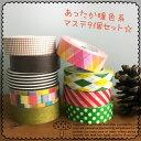 マスキングテープ 福袋 mt9個 あったか暖色系 ゆうメール送料無料!