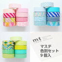 マスキングテープ 色別福袋 mt 9個セット/ピンク・ブルー・グリーン