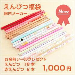 レビューを書いてもう1本☆鉛筆20本福袋1000円ぽっきり!