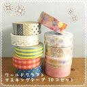 マスキングテープ福袋 ワールドクラフト10個入 ゆうメール送料無料!1000円☆