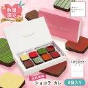 【公式】パティスリー・サダハル・アオキ・パリ ショコラ カレ 8P 数量限定 チョコレート 詰め合わせ バレンタイン ギフト