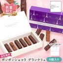 【公式】パティスリー・サダハル・アオキ・パリ ボンボンショコラ グランクリュ【6個入り】数量限定 チョコレート 詰め合わせ バレンタイン ギフト