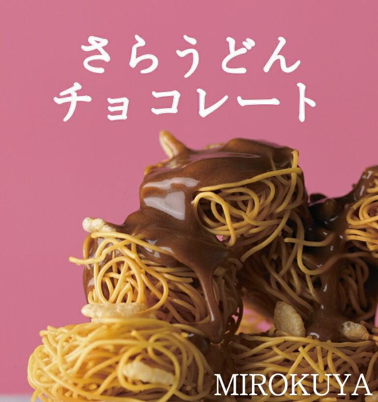みろくや さらうどんチョコレート