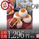茂木 一○香 九州 長崎 土産 お菓子 伝統菓子 長崎名菓 有名 10個入り 箱
