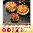 九州 長崎 お土産 蘇州林 月餅 げっぺい 大 全2種類 混合 木の実 饅頭 おじいちゃん おばぁちゃんも喜ぶ!
