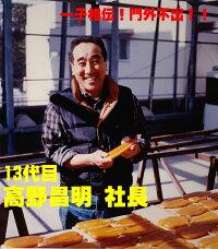 からすみ【高野屋】長崎産高級珍味手土産贈答品