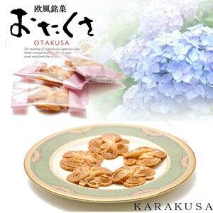 九州 長崎 唐草 お土産 おたくさ 18枚 焼き菓子 リーフパイ贈答 ポイント2倍 クッキー パイ 1万円以上  人気