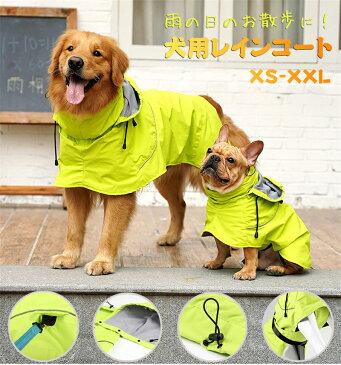 犬 レインコート 中型犬 大型犬 着せやすい おしゃれ レインウェア 雨具 梅雨 雪 完全防水 犬用レインコート 防水 防雨 防雪 反射板 リードフック アジャスター ポンチョ 取り外む可 かわいい 中型 大型 犬服 レインコート XS S M L XL XXL