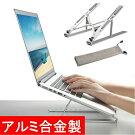 【送料無料】ノートパソコンスタンド折畳式ノートパソコンホルダー冷却台ステンレスアルミ製放熱対策角度調節滑り止め付きラップトップタブレットPCMacBookラップトップiPadPS3