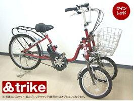前2輪三輪自転車ユニバーサルトライク大人用70代からでも楽々乗れる電動アシストサスペンション機能電動自転車trike世界初パラレルリンクシステム採用