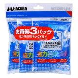 【ネコポス便対応商品】ハクバ  強力乾燥剤 キングドライ3パック KMC-33S