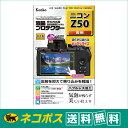 【ネコポス便配送・送料無料】ケンコー 液晶プロテクター ニコン Z50 専用(KLP-NZ50)