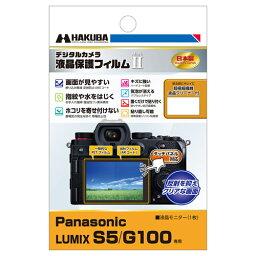 【ネコポス便対応商品】ハクバ パナソニック LUMIX S5 / G100専用 液晶保護フィルム MarkII (DGF2-PAS5)