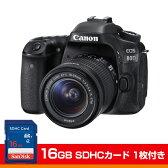 キヤノン(Canon) EOS 80D EF-S18-55 IS STM レンズキット