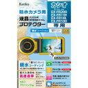 【ネコポス便対応商品】ケンコー 防水カメラ用液晶プロテクター 親水タイ...
