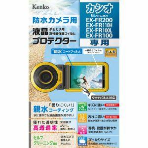 【ネコポス便配送・送料無料】ケンコー 防水カメラ用液晶プロテクター 親水タイプ カシオ EXILIM EX-FR200 / EX-FR110H / EX-FR100L / EX-FR100用 (KLP-EXFR200)