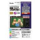 【ネコポス便配送・送料無料】ケンコー 液晶プロテクター SONY サイバーショット RX100VI/