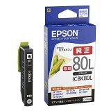 【ネコポス便配送対応商品】エプソン(EPSON) 純正インクカートリッジ ICBK80L ブラック 増量(目印:とうもろこし)