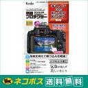 【ネコポス便配送・送料無料】ケンコー 液晶プロテクター キヤノン EOS Kiss X10/X9 用(KLP-CEOSKISSX10)