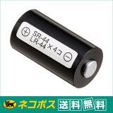 【ネコポス便配送 送料無料】カント 水銀電池アダプター 4LR(SR)44型アダプター 使用電池:SR44を4個 (またはLR44を4個)
