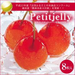 プチジェリチェリー8粒BOX【満天☆青空レストランで紹介!】【はなまるマーケット・おめざで紹介!】