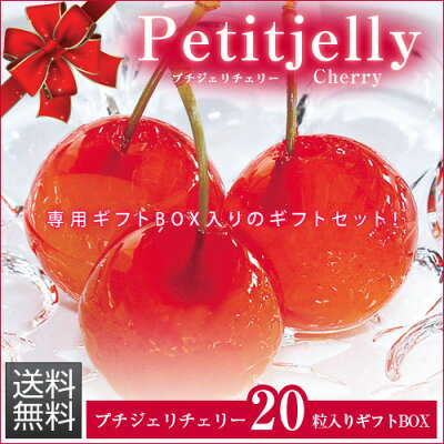 【送料無料】プチジェリチェリー20粒ギフトBOX