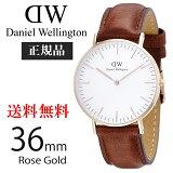 Daniel Wellington(ダニエル ウェリントン)セントアンドリュース 36 ユニセックス 腕時計 0507DW 時計 ウォッチ 大人気 36mm カジュアル フォーマル レザーベルト クラッシック