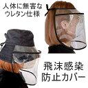 飛沫感染防止 帽子 透明 カバー フェイスカバー 防護カバー...