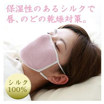 大判 潤いシルクのおやすみマスク 就寝用マスク シルク 保湿性 大判タイプ 大きめ うるおい 乾燥対策 風邪予防 敏感肌 耳かけ インフルエンザ 抗菌 花粉 サージカル 大人用 使い捨てマスク ウィルス 大気汚染 レギュラーサイズ