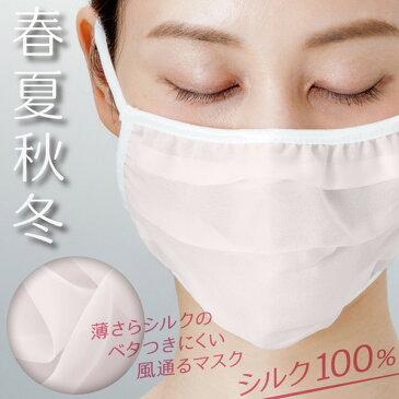 シルク100% 大判 潤いシルクのおやすみマスク 就寝用マスク シルク 保湿性 大判タイプ 大きめ うるおい 乾燥対策 風邪予防 敏感肌 耳かけ インフルエンザ 抗菌 花粉 サージカル 大人用 使い捨てマスク ウィルス 大気汚染 レギュラーサイズ