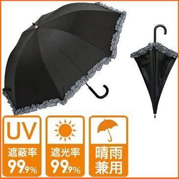 UVカット 日傘 ジャンプ傘 遮光 遮熱 晴雨兼用 晴雨兼用ジャンプ 傘 おしゃれ レディース 傘 フリル レディース ブランド 長傘 紫外線対策 フェス 海 バーベキュー 夏 レジャー 旅行 日焼け防止 ギンガムチェック チェック柄