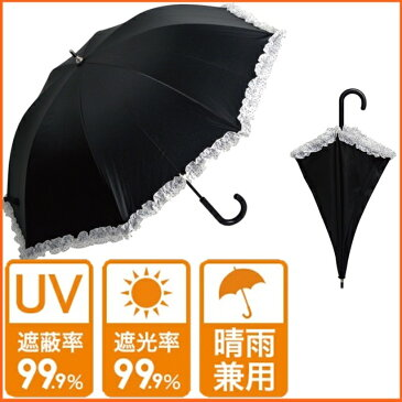UVカット 日傘 ジャンプ傘 遮光 遮熱 晴雨兼用 晴雨兼用ジャンプ 傘 おしゃれ レディース 傘 レディース ブランド 長傘 紫外線対策 フェス 海 バーベキュー 夏 レジャー 旅行 日焼け防止 フリル