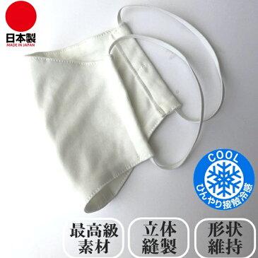 在庫有り 接触冷感 マスク 日本製 冷感 夏用マスク 涼しい 夏 マスク ひんやり マスク 洗えるマスク 蒸れない フェイスマスク 大きめ 立体マスク 暑くない素材 接触冷感素材 繰り返し使える 型崩れしにくい