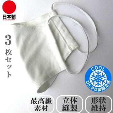 3枚セット 在庫有り 接触冷感 マスク 日本製 冷感 夏用マスク 涼しい 夏 マスク ひんやり マスク 洗えるマスク 蒸れない フェイスマスク 大きめ 立体マスク 暑くない素材 接触冷感素材 繰り返し使える 型崩れしにくい