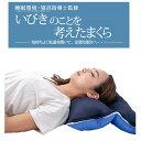 寝具指導士監修 いびき防止 枕 まくら いびきのことを考えたまくら いびき防止 イビキ対策 パイプ ネイビー 高さ調節 高さ調節 快眠 安眠 洗える - coco-M-