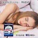 毎日の眠りをダイエットに 寝活ネルエット ダイエットサプリ フォースコリー 代謝アップ 燃焼 乳酸菌 寝ながらダイエット 快眠 安眠 サプリ 痩せる ダイエット サプリメント 1ヶ月60粒