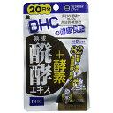 DHC 熟成発酵エキス+酵素 酵素パワー 植物醗酵エキス 酵素サプリメント 免疫力アップ 代謝アップ 酵素 ダイエット 酵素 サプリ 消化酵素 生酵素 サプリ サプリメント