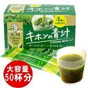 50杯分 4種の九州産野菜 青汁 国産 キホンの青汁 ケール 大麦若葉 ダイエット サプリ サプリメント 食物繊維