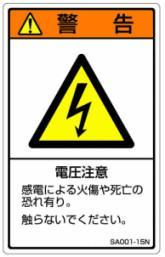 【メール便OK!】【1シート販売】 ISO警告ラベル縦型(SA)和文 SA001-15N (縦80mm横50mm、1シー...
