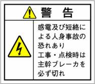 【1シート販売】 日本配電制御システム工業会仕様ラベル JS-N6 (1シート10枚付)