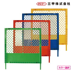 プラスチックフェンスKK黄・青・赤・緑