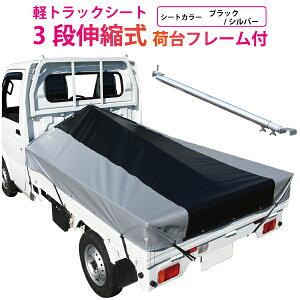 軽トラック 荷台シートの通販・...