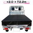 【送料無料】軽トラック 荷台シート 2.0m×2.2m ブラック 【軽トラック シート・トラックシート・軽トラック シートカバー・トラック 用品 軽トラシート】