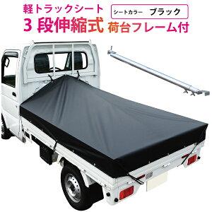 トラック ブラック フレーム