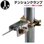 小型張線器付クランプテンションクランプφ48.6・φ42.7兼用