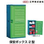 保安ボックス2型806351-01【保安用品収納箱・防災用品収納箱】P27Mar15