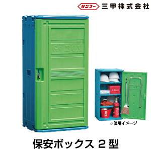 保安ボックス2型 806351-01☆代引不可☆【保安用品収納箱・防災用品収納箱】<532P2…